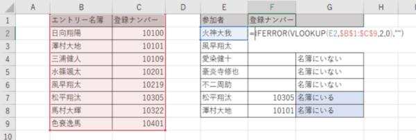 IFERROR関数とVLOOKUP関数を使った応用編2