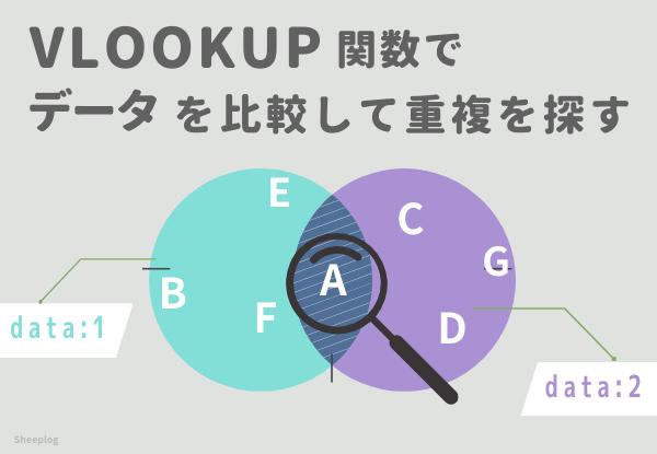 1_アイキャッチ_ExcelでVLOOKUP関数を使ってデータ比較・重複を探す方法_