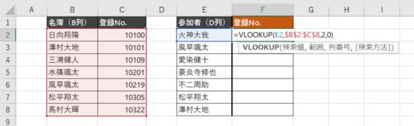 1_014_VLOOKUP関数の入力