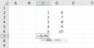 まずSUM関数の先頭記述を入力する