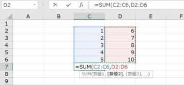 関数の引数として2つの範囲を指定したい場合