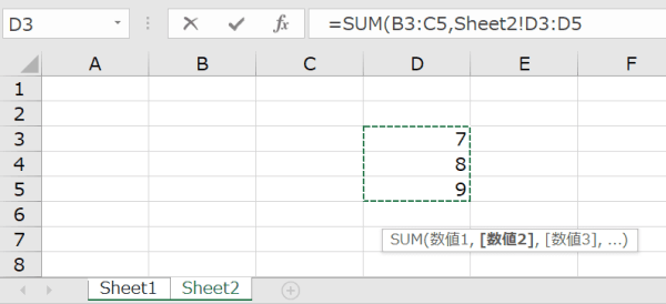 sheet2の参照