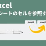 4_アイキャッチ_Excel(エクセル)で別シートのセルを参照するには?_