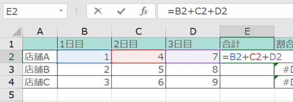 数式で相対参照する(例のイメージ)