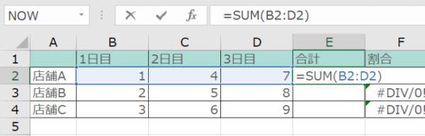 関数で相対参照する(例のイメージ)