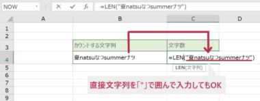 LEN関数で直接文字列を入力