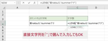 LENB関数で直接文字列を入力