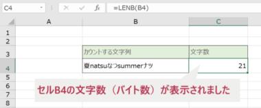 LENB関数で文字数の表示完了