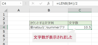 LENB関数で応用計算完了