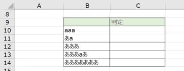 LEN関数・LENB関数で半角チェック