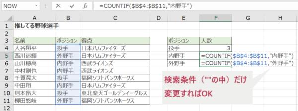 関数式をコピーして検索条件のみ変更