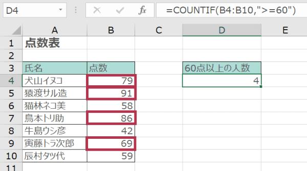論理式に一致するデータ個数が算出