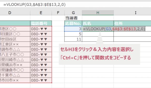 オートフィルで関数式をコピーして列番号のみ変更