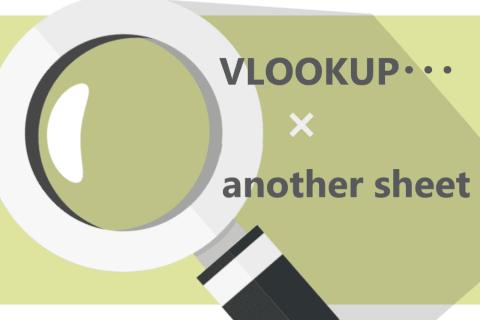ExcelエクセルのVLOOKUP関数の使い方