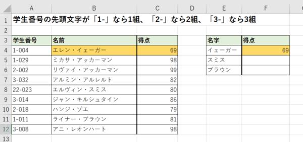 18_011_一致データの算出_