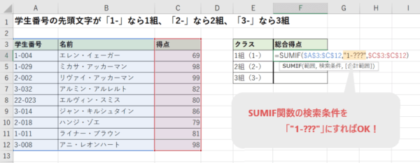 18_014_SUMIF関数の入力