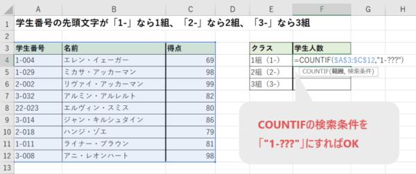18_017_COUNTIF関数の入力