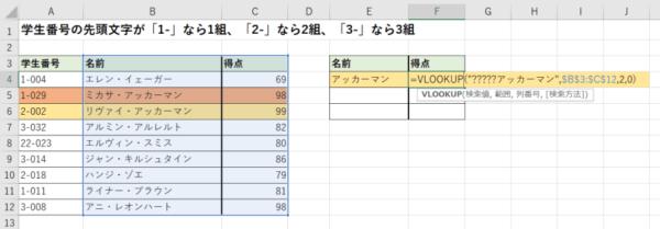 18_020_VLOOKUP関数の入力