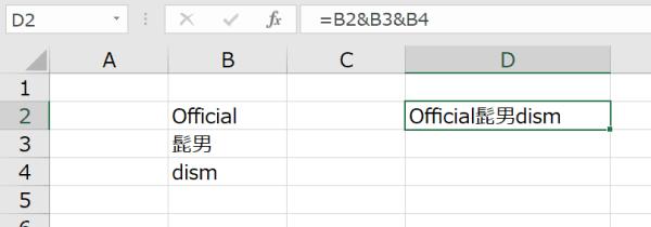 セル番号で指定する方法(3つのセルの文字が結合された)