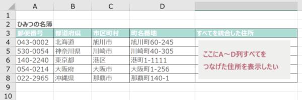 文字列とセル番号の指定を組み合わせる(例のイメージ)