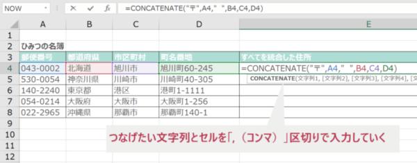 CONCATENATE関数を使った方法(関数の引数を入力して文字列を結合する)