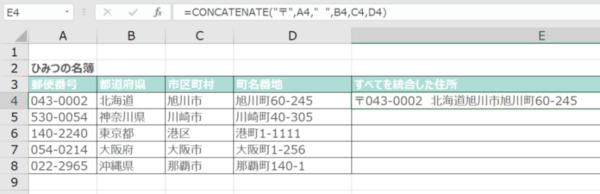 CONCATENATE関数を使った方法(複数セルの文字列が簡単に結合した)