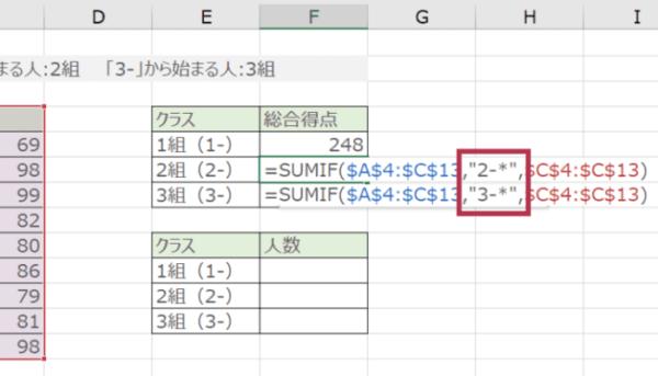 SUMIF関数で部分一致検索する(数式コピー&検索値を変更する)