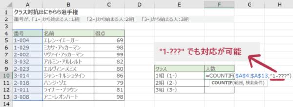 COUNTIF関数でクエスチョンマークを使って部分一致検索する(クエスチョンマークを使って検索条件を指定する)