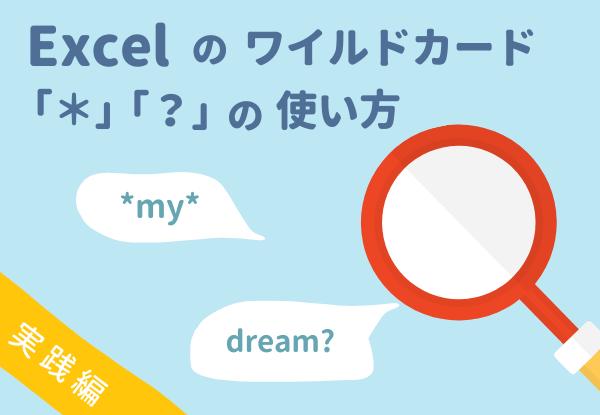 8_アイキャッチ_Excel(エクセル)のワイルドカード「」「」の使い方(部分一致で検索する方法)_