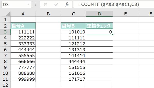 一致データの個数が表示された