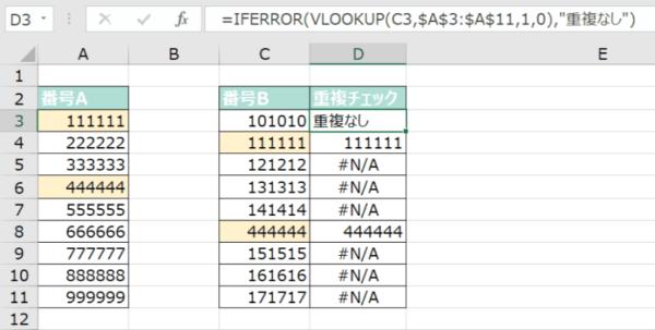 エラー値が指定した文字列で表示