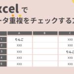 14_アイキャッチ_Excel(エクセル)でデータの重複をチェック・重複データを削除する方法