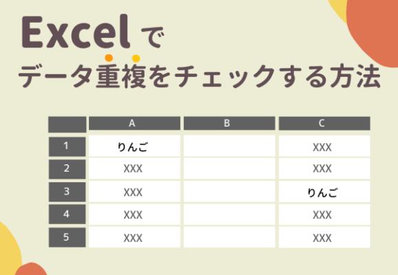14_アイキャッチ_Excel(エクセル)でデータの重複をチェック・重複データを削除する方法_
