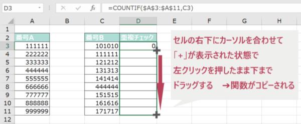 14_004_⑥データに重複があるかチェックする方法(オートフィル機能で関数を下段までコピー)