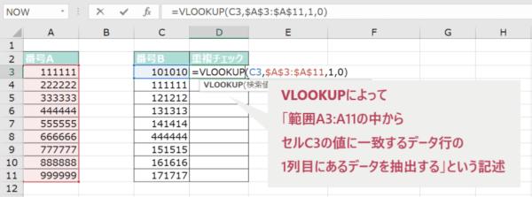14_008_⑩VLOOKUP関数でデータに重複があるかチェックする方法(関数に引数を入力する)