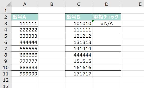14_009_⑪VLOOKUP関数でデータに重複があるかチェックする方法(関数計算の戻り値がエラーだった場合)