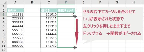 14_010_⑫VLOOKUP関数でデータに重複があるかチェックする方法(関数を下段までコピー)