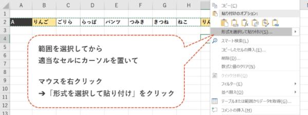 14_010_行データをコピペ