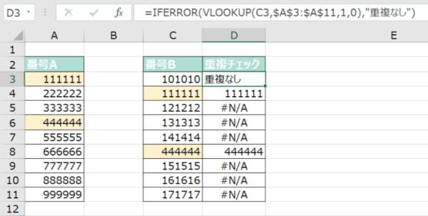14_015_⑯戻り値のエラー表示を独自の文字列に変換する方法(IFERROR関数を使ってエラーを特定の文字列に置き換える)