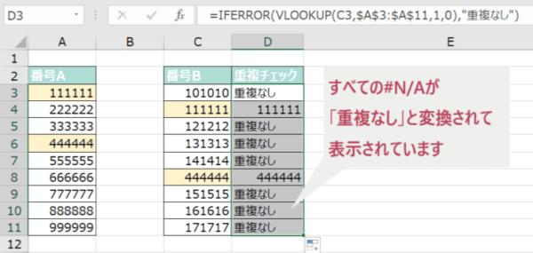 14_016_⑰戻り値のエラー表示を独自の文字列に変換する方法(戻り値が指定した文字列に置き換わって表示される)