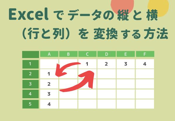 15_アイキャッチ_Excelエクセルでデータの縦と横(行列)を変換する方法__