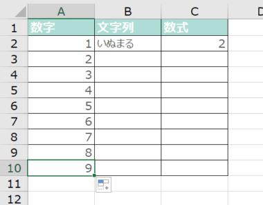 オートフィル機能で数値を連続データで入力する(連続した数値が入力された)