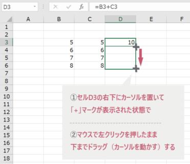 Excelでの足し算で相対参照をつかうパターン(先頭セルに演算式を入力したらその数式を下段までコピー)