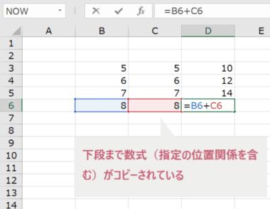 Excelでの足し算で相対参照をつかうパターン(すべてのセルで同形式の計算ができた)