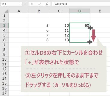オートフィル機能で数式をコピー