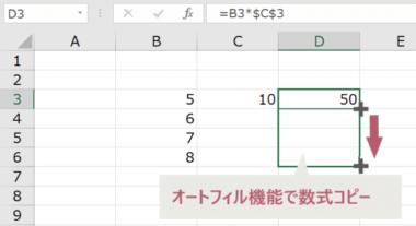 オートフィル機能数式をコピー