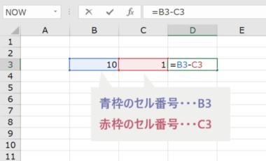 Excelでの引き算のやり方手順(演算記号を使って引き算をする)