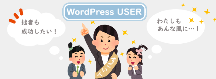 成功者はWordPress