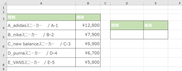 2_VLOOKUP関数で「*」を使って中間一致をする場合のデータ例