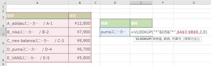 VLOOKUP関数で「*」を使って中間一致させる場合のワイルドカードの使い方